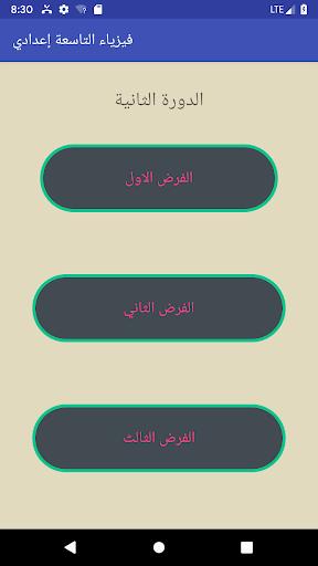 فيزياء التاسعة إعدادي screenshot 6