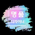 명품 디자이너 icon