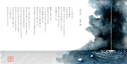 Photo: 高見順さんの詩『夜の水』からインスピレーションを受けて描いた水彩画。2013/06/14
