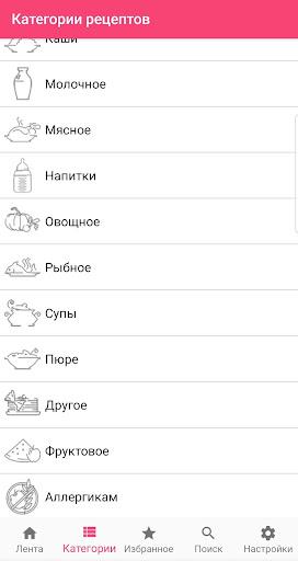 Рецепты для детей: еда малышам (питание с фото) screenshot