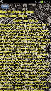 Кто ты по гороскопу Майя? - náhled