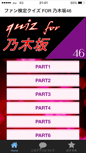 ファン検定クイズ FOR 乃木坂46