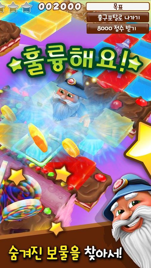 매직아일랜드 for kakao- screenshot