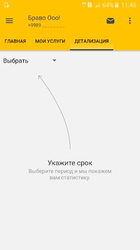 Beeline (Uzbekistan)  screenshots 4