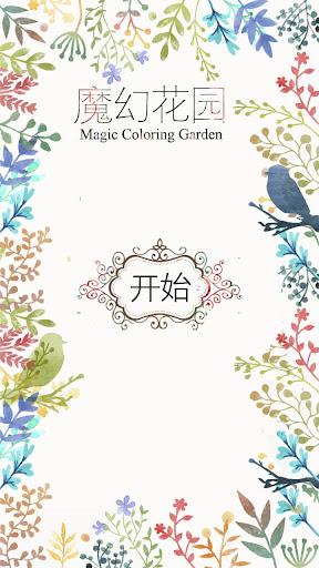 魔幻花園-2016免費塗鴉的休閒減壓幼兒童聯盟小遊戲中心大全|玩休閒App免費|玩APPs