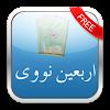 Forty Hadith Nawawi Plus Audio