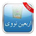 Forty Hadith Nawawi Plus Audio icon