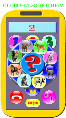 Детская игра - детский телефон- screenshot thumbnail