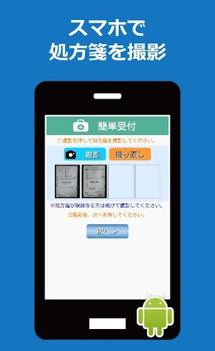玩免費醫療APP|下載簡単受付ver.1 app不用錢|硬是要APP