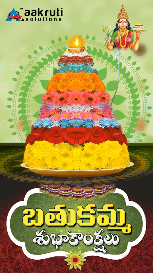 Bathukamma Lyrics and Audio- screenshot