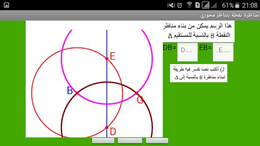 Math Exper_u0627u0644u062au0646u0627u0638u0631 u0627u0644u0645u062du0648u0631u064a 1.0 screenshots 3