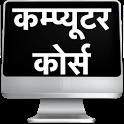 Computer Course in Hindi - Digital India icon