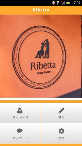 高松市の美容室・Ribetta(リベッタ)公式アプリ