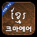 Khmer Basic Expressions