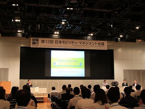 第12回 日本モビリティ・マネジメント会議 その4
