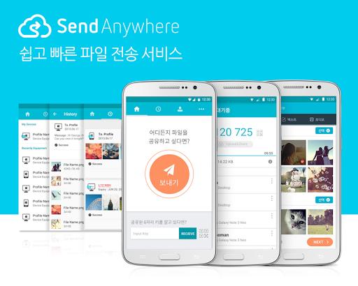 Send Anywhere 파일전송