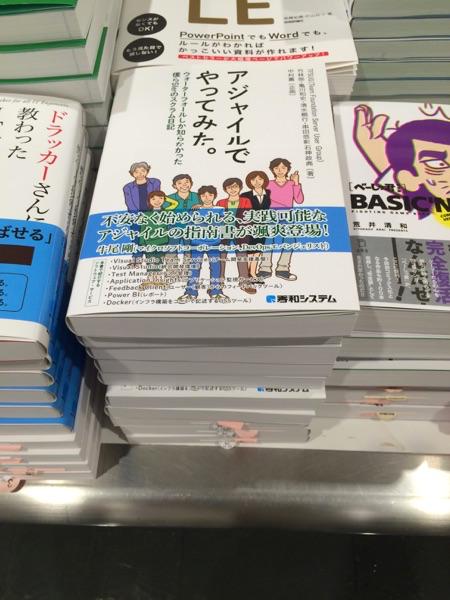 八重洲ブックセンターで平積みの書籍