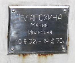 Photo: Аблапохина Мария Ивановна (1902-1976)
