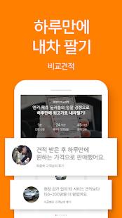 App SKencar APK for Windows Phone
