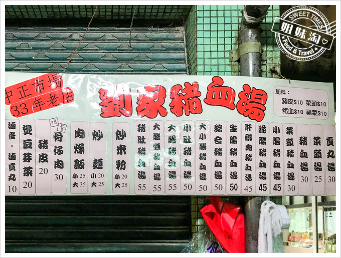 劉家豬血湯菜單