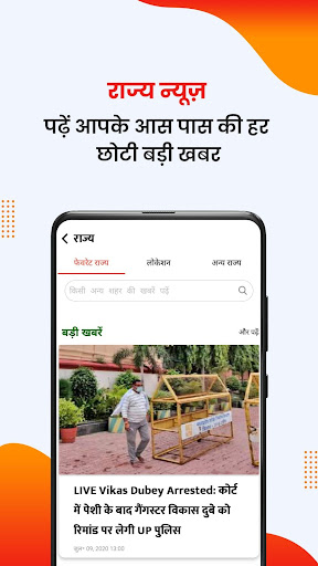 Hindi News Dainik Jagran India News Jagran Epaper 3.8.2 Screenshots 4