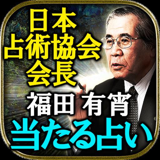 【当たる占い】占術協会会長◆福田有宵 娛樂 App LOGO-硬是要APP
