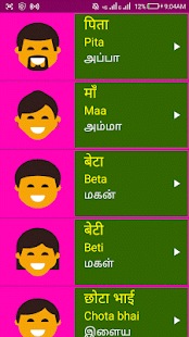 Learn Hindi from Tamil Pro for PC-Windows 7,8,10 and Mac apk screenshot 6