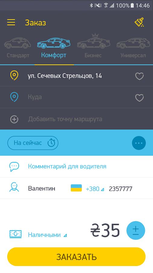 Заказ дешевого такси до 20 мин. 300 рублей