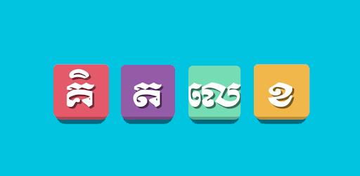 Kit Lek - Khmer game (apk) free download for Android/PC/Windows screenshot