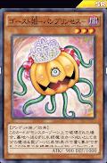 ゴースト姫パンプリンセス