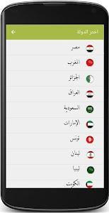 الآن Alaan screenshot 3