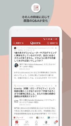 Quoraのおすすめ画像2