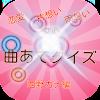 Love, unrequited love, both feelings - love song quiz! Nishino Kana Hen 1.0.0