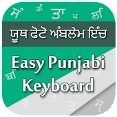 Easy Punjabi Keyboard : Hindi