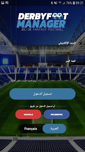 DerbyFoot Manager - Botola Pro 2018/2019 3.0.0 screenshots 1