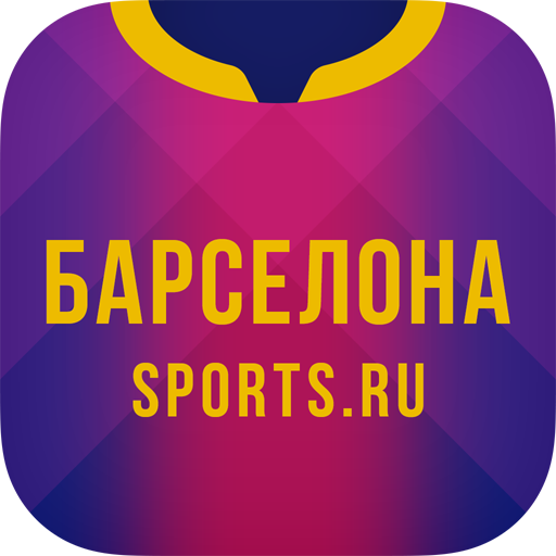 Барселона file APK Free for PC, smart TV Download