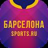 ru.sports.barcelona