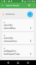 Sinhala Dictionary Offline Screenshot 3