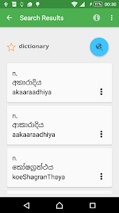 Sinhala Dictionary Offline Screenshot 3