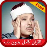 Full Quran Abdulbasit Offline 1.0
