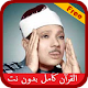 Full Quran Abdulbasit Offline apk