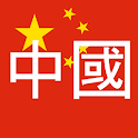 Chinese Vocabulary icon