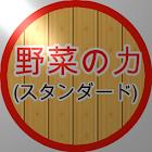 野菜の力(スタンダード) icon