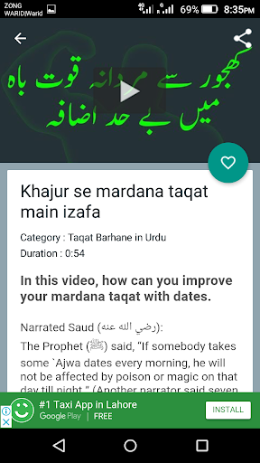 Mardana Taqat Checker screenshot 5