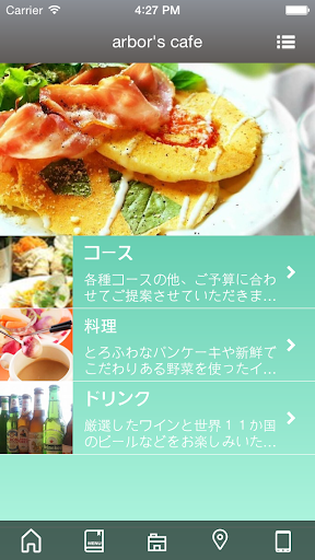 玩免費娛樂APP|下載arbor's cafe 本八幡北口店 app不用錢|硬是要APP
