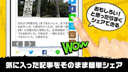 玩免費新聞APP|下載面白ニュースを超快適に無料で読める!2chまとめのまとめMM app不用錢|硬是要APP