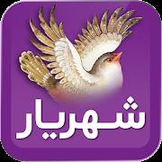 شهریار (حیدربابا - بهجت تبریزی)