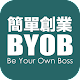 BYOB - 簡單創業 Be Your Own Boss APK