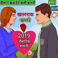Love Shayari SMS and quotes हिंदी शायरी और चुटुकले icon