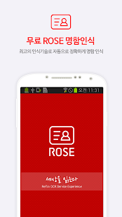 레티아 ROSE 명함인식- screenshot thumbnail